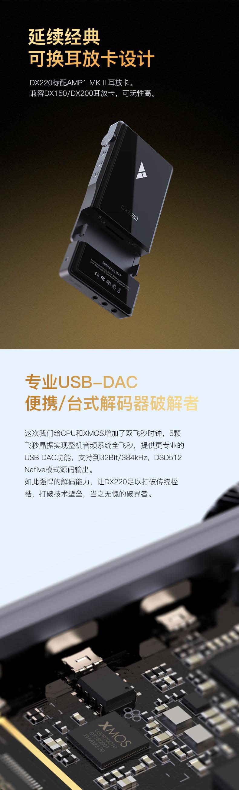 DX220详情页-0415_04
