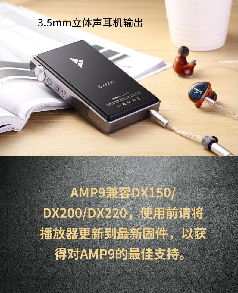 AMP9详情页_05